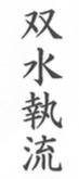 Sōsuishi-ryū Jūjutsu